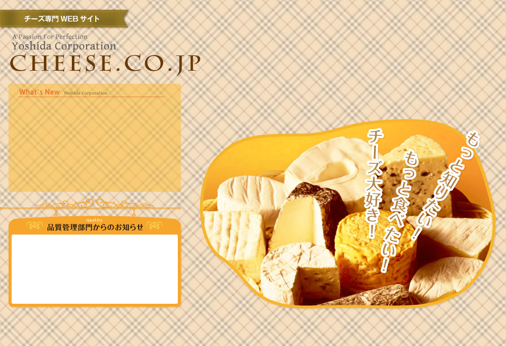 �`�[�Y���WEB�T�C�g�@A Passion For Perfection�@Yoshida Corporation�@Cheese.co.jp
